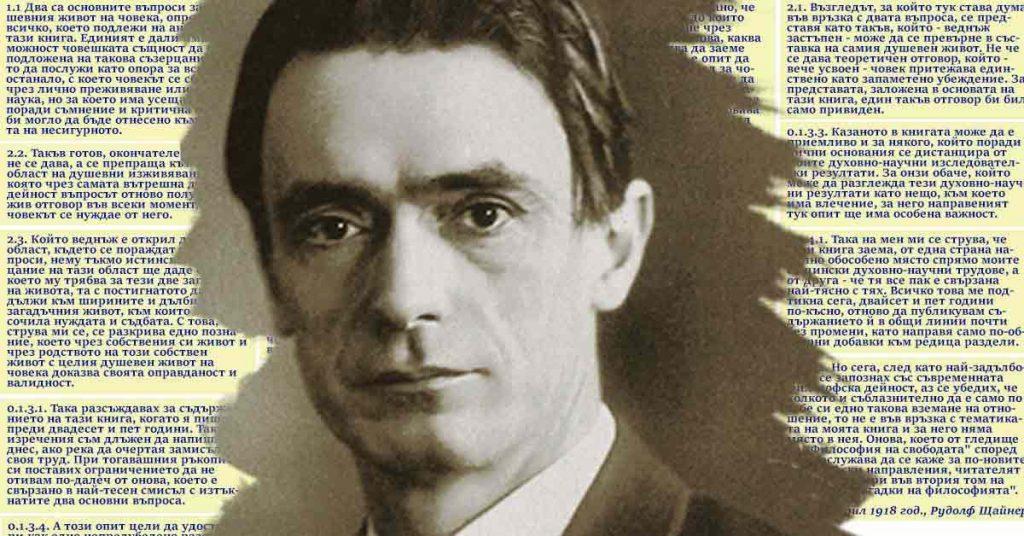 рудолф щайнер философия на свободата предговор 1918 г.