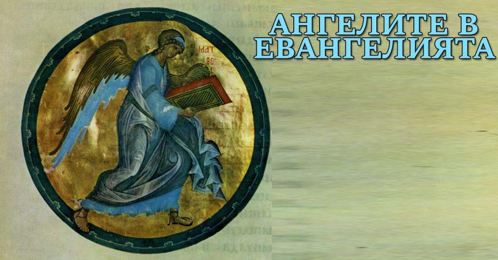 Ангели в евангелията