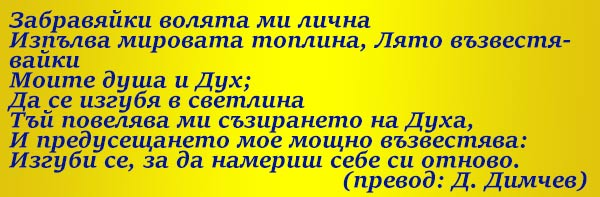 1. Д. Димчев. антропософски календар на душата рудолф щайнер 015