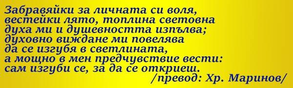 2 хр. маринов антропософски календар на душата рудолф щайнер 016