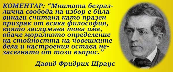 философия на свободата Давид Фридрих Щраус