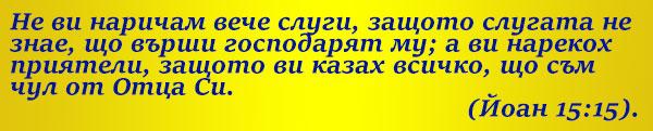 Евангелие от Йоана 15:15 зодия Овен
