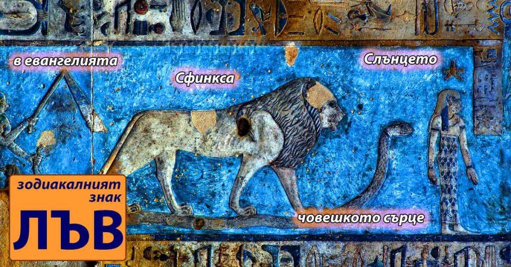 зодия лъв характеристика водолей овен