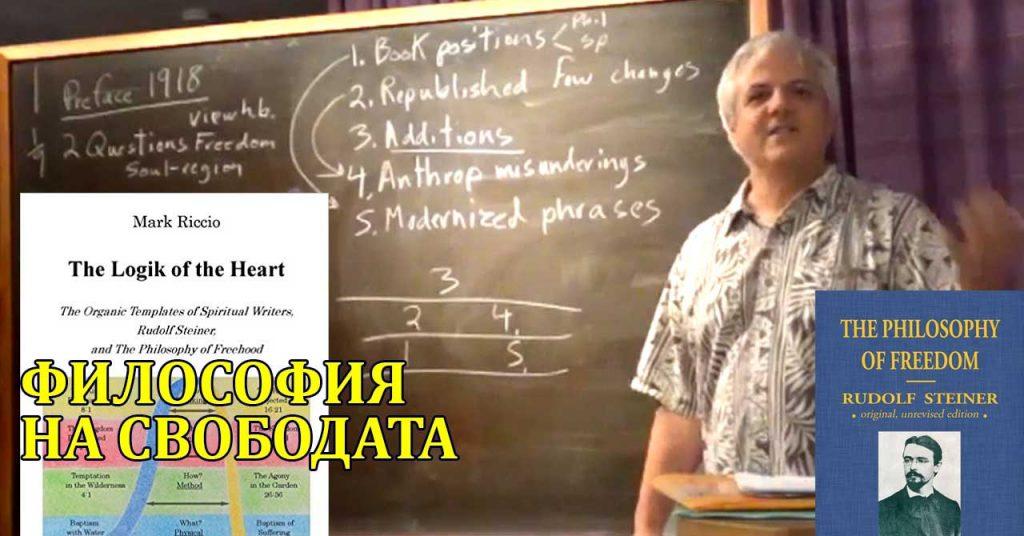 Философия на свободата Рудолф Щайнейр -mark-riccio