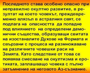 пост истина скорпион сергей прокофиев 03