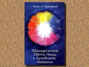 Сергей Прокофиев - Дванадесетте свети нощи и духовните йерархии