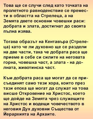Сергей Прокофиев Стрелец Архаи - 01