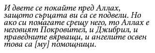архангел гавраил Коран 66:4