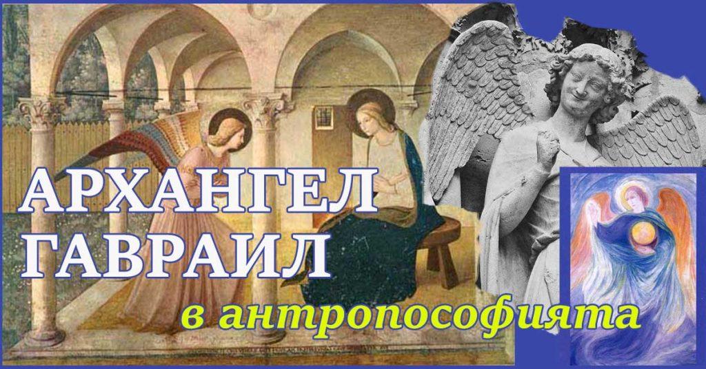 архангел гавраил гавриил гаврил антропософия рудолф щайнер
