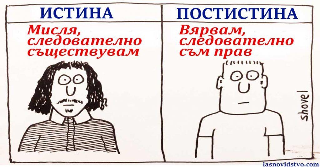 пост истина, постистина, философия на свободата рудолф щайнер - 01