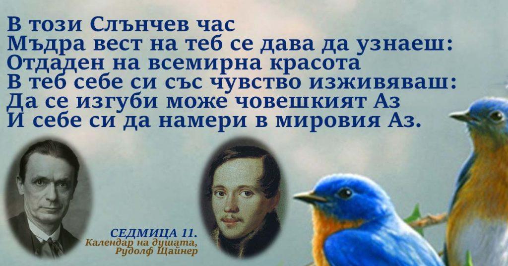 календар на душата рудолф щайнер михаил лермонтов