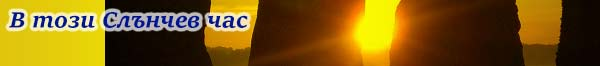 В този Слънчев час, Календар на душата 11 седмица