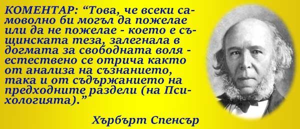 философия на свободата Хърбърт Спенсър
