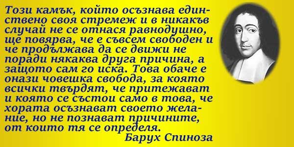 философия на свободата Барух Спиноза