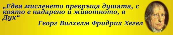 Георг Вилхелм Фридрих Хегел философия н асвободата