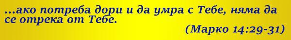 евангелие от марко 14:29-31 зодии