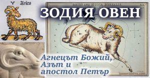 характеристика на зодия овен