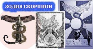 Скорпион Орел