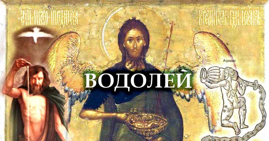 зодия Водолей и Христос