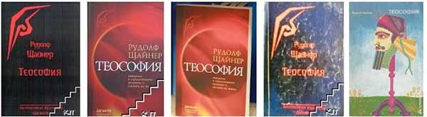 Рудолф Щайнер Теософия, въведение, човек - 034