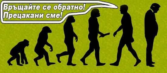 Теософия, Рудолф Щайнер, еволюция.