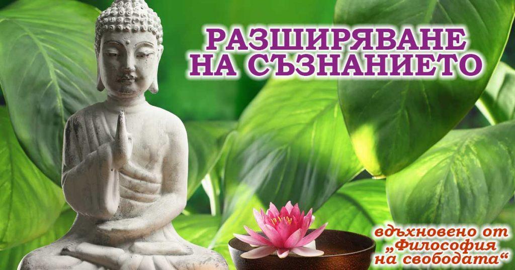 медитация за разширяване на съзнанието - 01